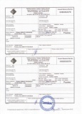 Сертификаты на продукцию Adblue - 4
